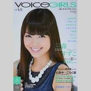 B.L.T. VOICE GIRLS Vol.15(TOKYO NEWS MOOK 369号) [ムックその他]