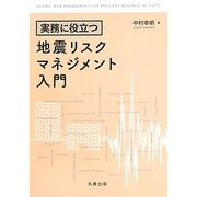 地震リスクマネジメント入門―実務に役立つ [単行本]