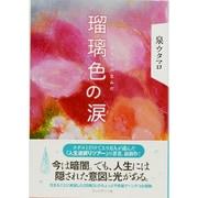 瑠璃色の涙 [単行本]