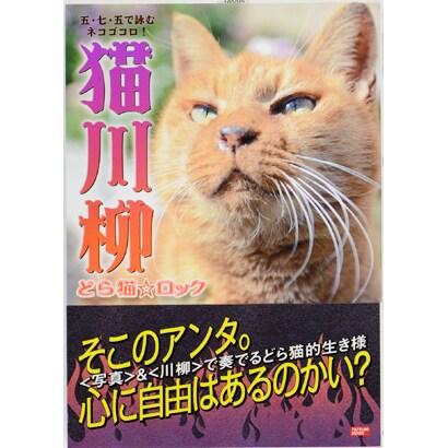 猫川柳どら猫☆ロック-五・七・五で詠むネコゴコロ!(タツミムック) [ムックその他]