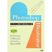 Photoshop&Illustrator デザイン現場で絶対役立つ本―CC/CS6/CS5/CS4/CS3対応 [単行本]