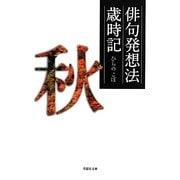 俳句発想法歳時記 秋(草思社文庫) [文庫]
