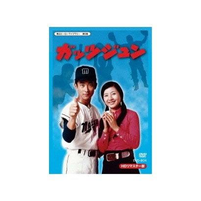 ガッツジュン HDリマスター DVD-BOX [DVD]