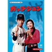 ガッツジュン HDリマスター DVD-BOX