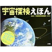 宇宙探検えほん(小学館の図鑑NEOシリーズ) [絵本]
