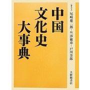 中国文化史大事典 [事典辞典]