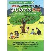 幼児の心とからだを育むはじめての木育―木にふれる・木でつくる・木で遊ぶ保育(保育のプロはじめの一歩シリーズ〈6〉) [全集叢書]