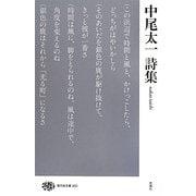 中尾太一詩集(現代詩文庫) [全集叢書]