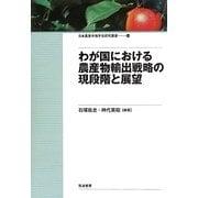 わが国における農産物輸出戦略の現段階と展望(日本農業市場学会研究叢書) [単行本]
