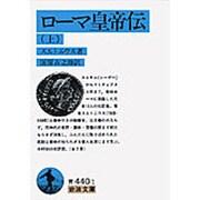ローマ皇帝伝 上(岩波文庫 青 440-1) [文庫]