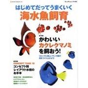 はじめてだってうまくいく海水魚飼育(NEKO MOOK 1956) [ムックその他]