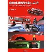 自動車模型の楽しみ方―エンジニアリングとエモーション [単行本]