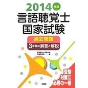 言語聴覚士国家試験過去問題3年間の解答と解説〈2014年版〉 [単行本]