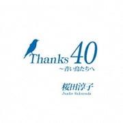 Thanks 40 ~青い鳥たちへ
