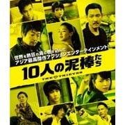 10人の泥棒たち
