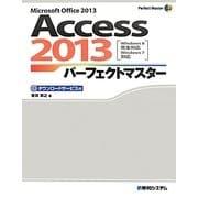 Access2013パーフェクトマスター―Windows8完全対応 Windows7対応(Perfect Master SERIES) [単行本]