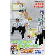 黒子のバスケ―Replace〈4〉1/6のキセキ(JUMP j BOOKS) [単行本]