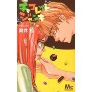 チョコレイトジャンキー 3(マーガレットコミックス) [コミック]