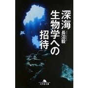 深海生物学への招待(幻冬舎文庫) [文庫]