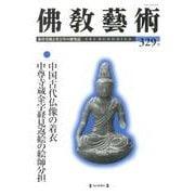 佛教藝術 329号 [単行本]