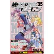 絶対可憐チルドレン 35(少年サンデーコミックス) [コミック]