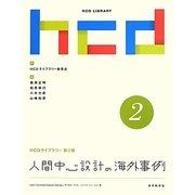 人間中心設計の海外事例(HCDライブラリー) [全集叢書]