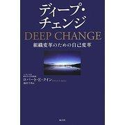 ディープ・チェンジ―組織変革のための自己変革 [単行本]