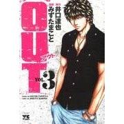 OUT 3(ヤングチャンピオンコミックス) [コミック]