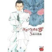 エクゾスカル零 5(チャンピオンREDコミックス) [コミック]