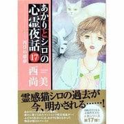 あかりとシロの心霊夜話 17(LGAコミックス) [コミック]