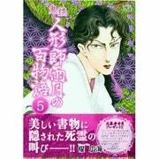 鬼談人形師雨月の百物語 5(LGAコミックス) [コミック]