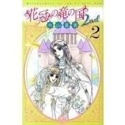 花冠の竜の国2nd 2(プリンセスコミックス) [コミック]
