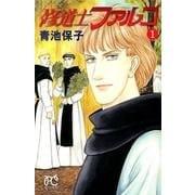 修道士ファルコ 1(プリンセスコミックス) [コミック]