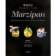 マジパン―5cmの舞台のウィーンの物語 [単行本]