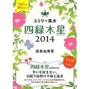 九星別ユミリー風水 四緑木星〈2014〉 [文庫]