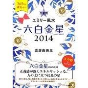 九星別ユミリー風水 六白金星〈2014〉 [文庫]
