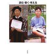 IQ200の「学び」の方法―読む・書く・考える [単行本]