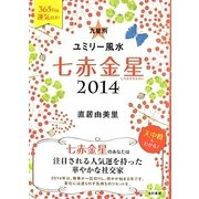 九星別ユミリー風水 七赤金星〈2014〉 [文庫]