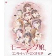 コンサートツアー2005 夏秋 バリバリ教室~小春ちゃんいらっしゃい!~