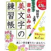 30日で上達!書き込み式 美文字の練習帳 [単行本]