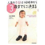 人生の基盤は妊娠中から3歳までに決まる―人生でいちばん大切な3歳までの育て方 [単行本]