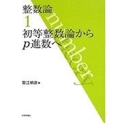整数論〈1〉初等整数論からp進数へ [全集叢書]