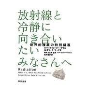 放射線と冷静に向き合いたいみなさんへ―世界的権威の特別講義 [単行本]
