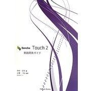 Sencha Touch 2 実践開発ガイド [単行本]