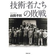 技術者たちの敗戦(草思社文庫) [文庫]