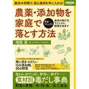 農薬・添加物を家庭で落とす方法-完全マニュアル食材の選び方、下ごしらえ、調理方法まで(別冊宝島 2052) [ムックその他]