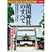 靖國神社のすべて-日本人の「魂」と「誇り」を取り戻す場所 創建の歴史から、秘蔵写真知られざるエピソ(別冊宝島 2049) [ムックその他]