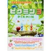 ピクミン3-任天堂公式ガイドブック(ワンダーライフスペシャル) [ムックその他]