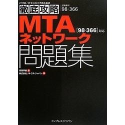 徹底攻略MTAネットワーク問題集―98-366対応 [単行本]