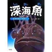 深海魚―なぞのモンスター 軽装版 [単行本]